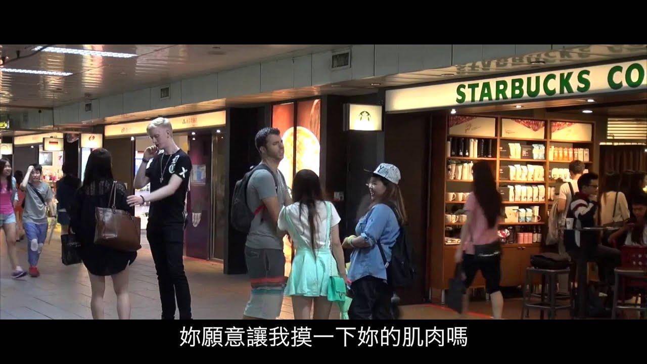 看洋腸在臺灣如何偷你的女朋友 - YouTube