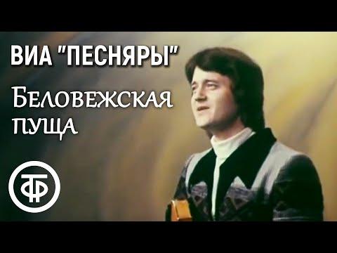 """ВИА """"Песняры"""" - """"Беловежская пуща"""" (1979)"""