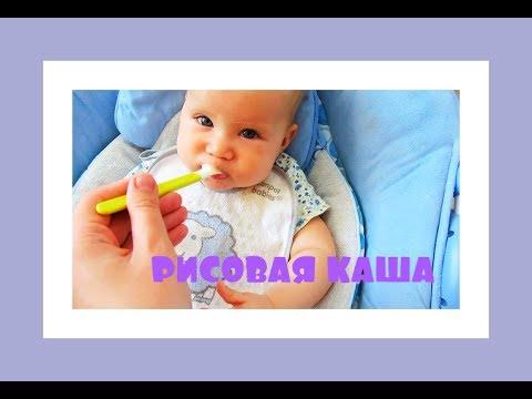ПРИКОРМ В 5 МЕСЯЦЕВ (РИСОВАЯ КАША) - Olesya Tugi
