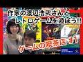 ゲームの喫茶店 #1【出演:渡辺浩弐、参号、結】