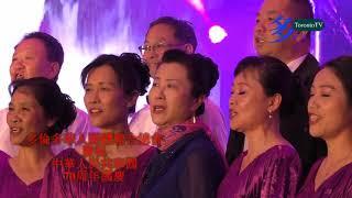 #20190929, #多倫多華人團體聯合總會, #慶祝中國70周年國慶晚會