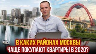 ЖИТЕЛИ МОСКВЫ ВЫБИРАЮТ ЭТИ РАЙОНЫ! ТОП 3 района по продажам новостроек. Где лучше жить Москве?
