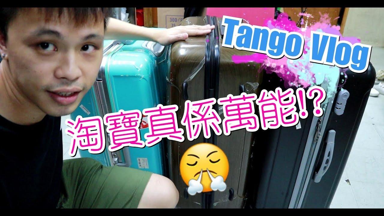 行李喼個轆爛左點算呀!? 仲洗問? 緊係淘寶啦!!║Tango Vlog (淘寶產品詳情睇資訊欄) - YouTube