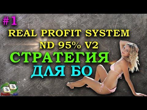 БИНАРНЫЕ ОПЦИОНЫ BINOMO / СТРАТЕГИЯ REAL PROFIT SYSTEM ND 95% V2/ OLYMP TRADE/ POCKET OPTION/ FINMAX