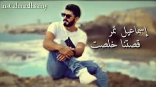 إسماعيل تمر. قصتنا خلصت مع كلمات
