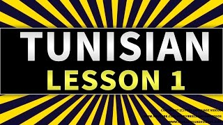 Learn Tunisian 500 Phrases for Beginners - Part 1 - Basic Words and Phrases