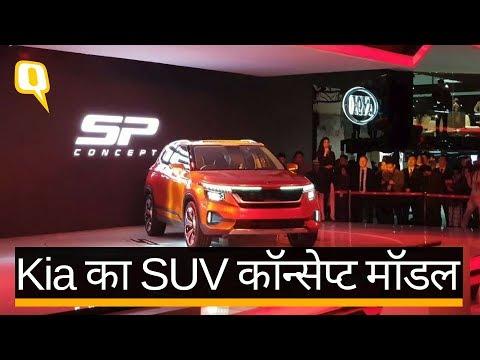 Auto Expo 2018: Kia मोटर्स ने पेश की 'मेड इन इंडिया' कॉन्सेप्ट एसयूवी। Quint Hindi