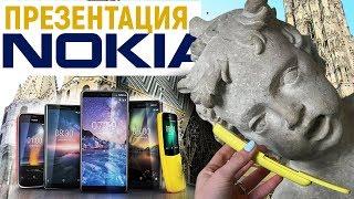 NOKIA ВЕРНУЛАСЬ! Nokia 1, Nokia 8 sirocco и всё новые смартфоны компании!