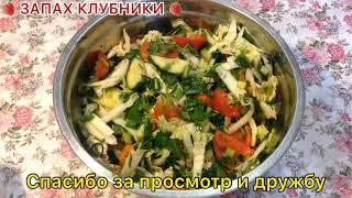 САМЫЙ ВКУСНЫЙ ЛЕТНИЙ САЛАТ #рецепты #кулинария #салат