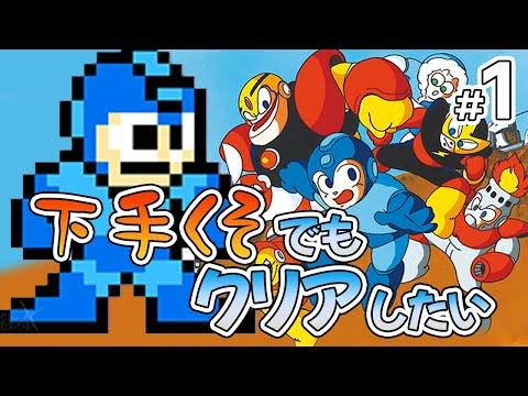 #1【ロックマン Megaman】下手くそだけどロックマンで遊びたいんじゃ【カップルゲーム配信】