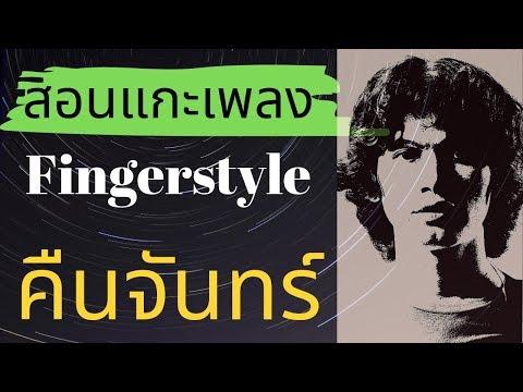 สอนแกะเพลงFingerstyle-คืนจันทร์:Course Online FINGERSTYLE【ฟิงเกอร์สไตล์】
