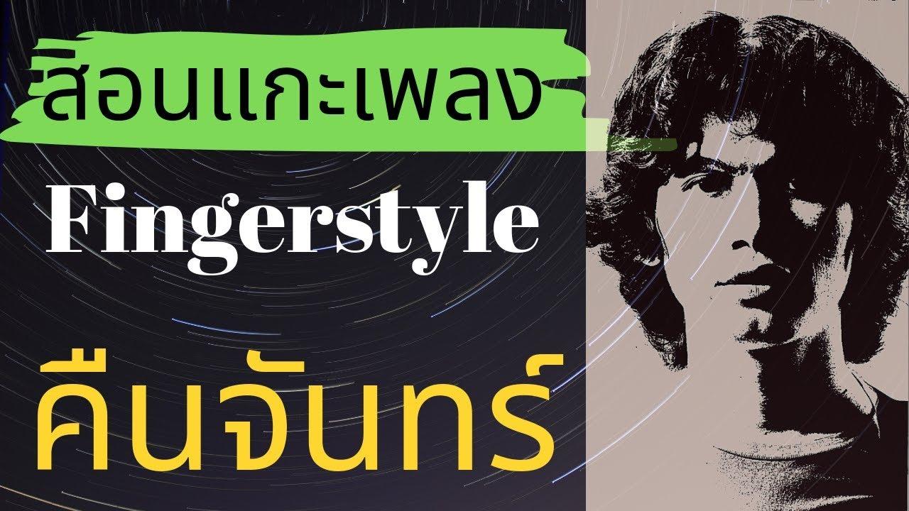 Photo of สอนแกะเพลงFingerstyle-คืนจันทร์:Course Online FINGERSTYLE【ฟิงเกอร์สไตล์】 [เยี่ยมมาก