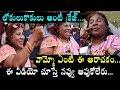 #LokuluKakulu Aunty Craze in RTC Cross road | #Darbar Public Talk | Telugu Cuts
