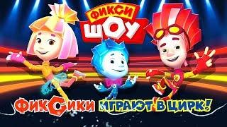 Новогоднее Фикси-Шоу – «Фиксики Играют В Цирк»