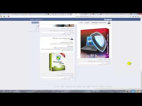 أحدث البرامج على الفيس بوك