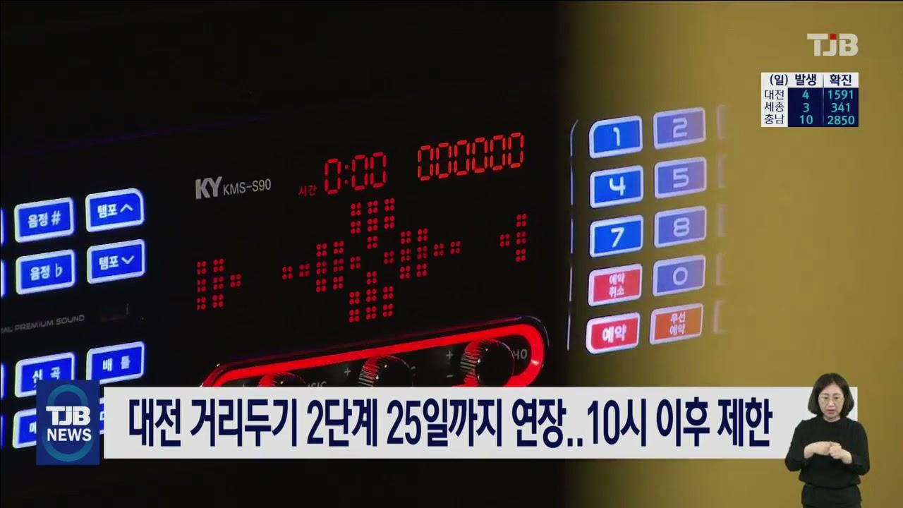 대전 거리두기 2단계 25일까지 연장..10시 이후 제한| TJB 대전·충남·세종뉴스