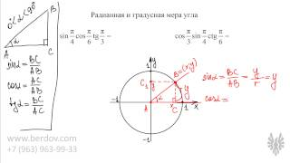 Репетитор по математике Павел Бердов разбирает задачи на радианную меру угла