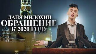 Даня Милохин - Обращение к 2020 году (Премьера клипа / 2020)