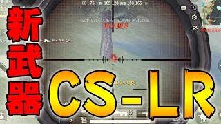 【荒野行動】新武器「CSLR精確狙撃システム」が鬼強っぽいです、道に落ちてるAWM。 thumbnail