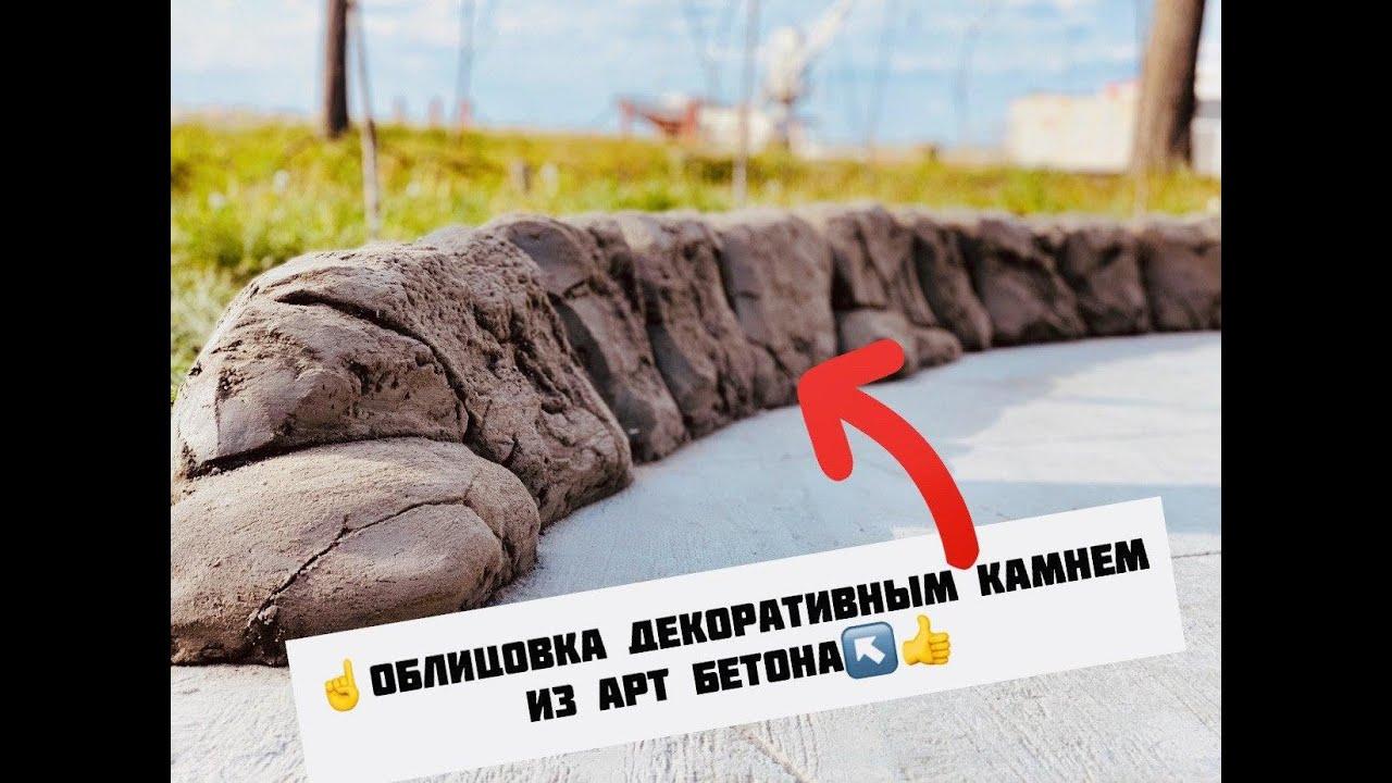 Бордюр арт бетон технология бетона москва