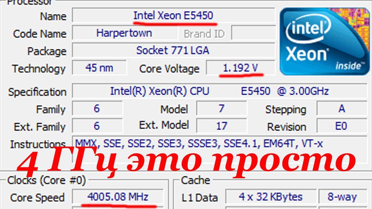 Разгон процессора Intel Xeon E5450 (Q9650) 4GHz, 1.21В, тест LinX