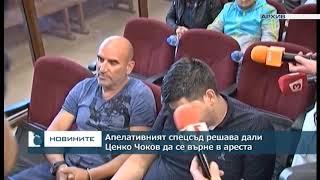 Апелативният спецсъд решава дали Ценко Чоков да се върне в ареста