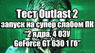Тест Outlast 2 Demo запуск на супер слабом ПК 2 ядра, 4 ОЗУ, GeForce GT 630 1 Гб