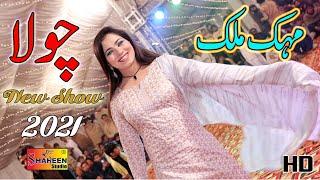 Mehak Malik | Chola Dhol Sewaya Ha | New Saraiki Punjabi Song 2021| Shaheen Studio