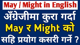 May & Might को सहि प्रयोग | How To Use May & Might In English Grammar | May & Might - Modal Verbs