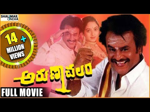 Arunachalam Telugu Full Length Movie ||...