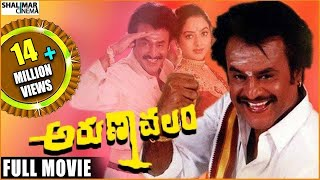 Arunachalam Telugu Full Length Movie || Rajinikanth, Soundarya || Shalimarcinema