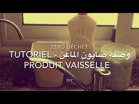 Tuto produit vaisselle maison écologique - وصفة صابون غسيل المّاعن
