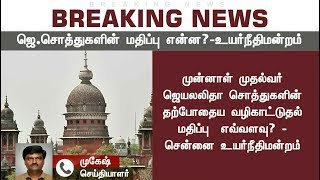 Jayalalithaa Death Probe...