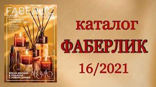КАТАЛОГ ФАБЕРЛИК 16 2021