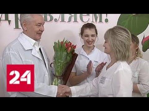 Преображение роддома: Собянин поздравил молодых мам и врачей - Россия 24