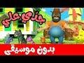 جدو علي عنده حمار بدون موسيقى  |  أغاني وأناشيد أطفال باللغة العربية