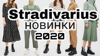 Stradivarius 2020 Новинки весны Шоппинг влог в Стамбуле