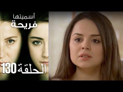 Asmeituha Fariha   اسميتها فريحة الحلقة 130