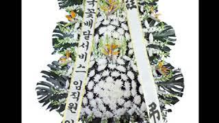 인천 강화장례식장 근조화환 꽃배달서비스