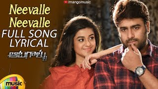 Neevalle Neevalle Full Song Lyrical | Aatagallu Movie Songs | Nara Rohit | Darshana Banik