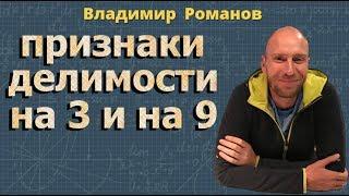 ПРИЗНАКИ ДЕЛИМОСТИ на 3 и на 9 математика 6 класс Романов