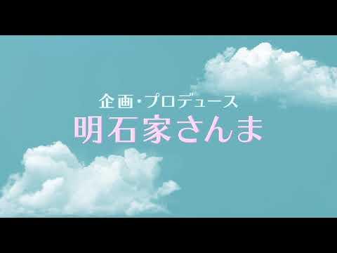 【超特報】アニメ「漁港の肉子ちゃん」