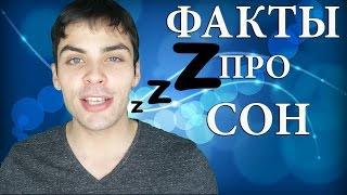 видео Удивительные факты о сне