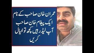 Message For Imran Khan Sahb   Khan Sahb Kuch To Khayal Karen   Imran Khan Pti