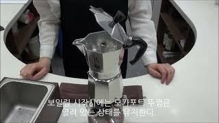 모카포트 커피 추출