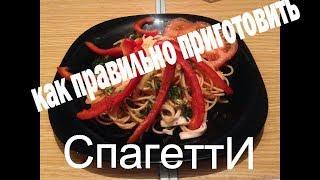 Как приготовить спагетти. С сыром и с крабовыми палочками