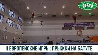 II Европейские игры прыжки на батуте