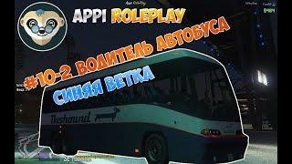 GTA 5 ROLEPLAY | Appi RolePlay #10 - Водитель автобуса-3. Обзор работы.