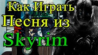 Как Играть Песню из Skyrim (Скайрим), Malukah - The Dragonborn Comes (Видео Урок и Аккорды)(Канал Анны по Вокалу - https://www.youtube.com/channel/UCMrP7Gmy4YJakuX2sPgTT2Q Аккорды, разбор, табы, текст песни, тут ..., 2016-12-07T13:46:43.000Z)