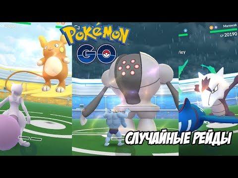 [Pokemon Go] Рейды на (уже не) новых боссов в Покемон Го